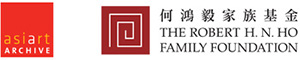 Call for submissions: The Robert H. N. Ho Family Foundation Greater China Research Grant 2016