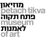 New exhibitions at Petach Tikva Museum of Art