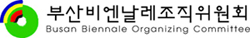 "The Busan Biennale Symposium 2013: ""Biennale Ecology in Contemporary Art"""